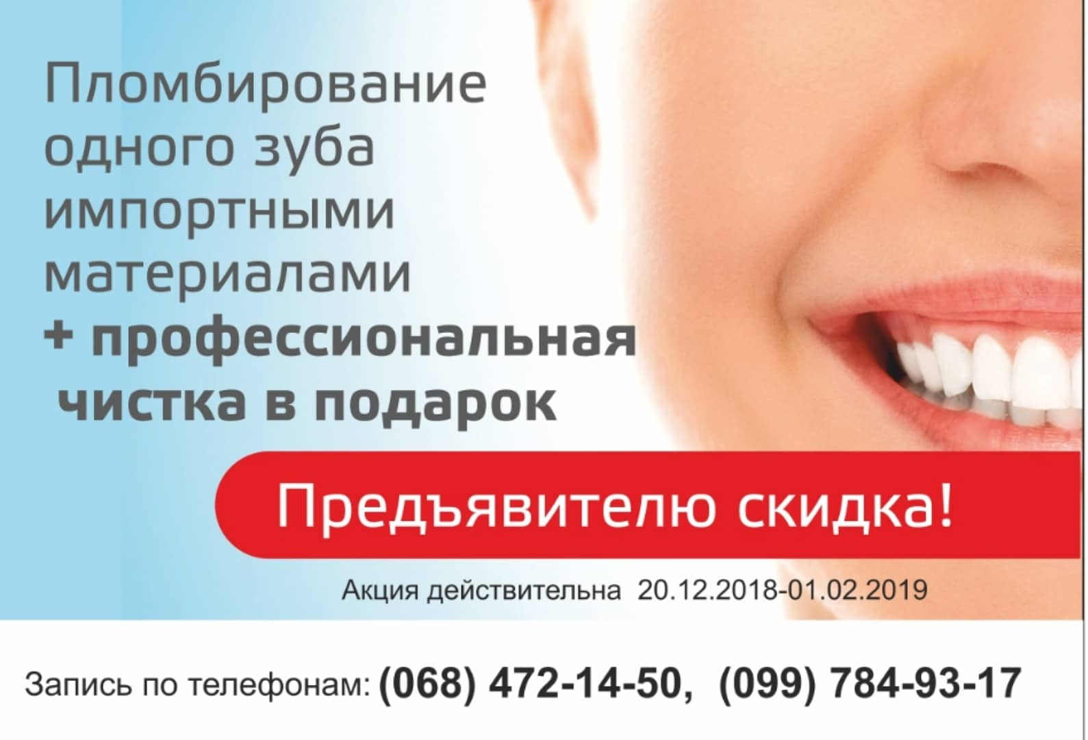 dental-plus0kharkov